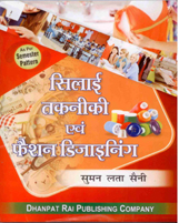 + Sewing Technology & Fashion Designing + Dhanpatrai Books